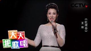 《天天把歌唱》 20190429| CCTV综艺