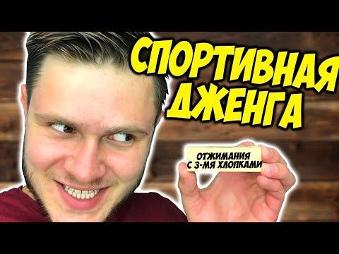 СПОРТ ДЖЕНГА // Взял Брусок - Отжался Без Рук