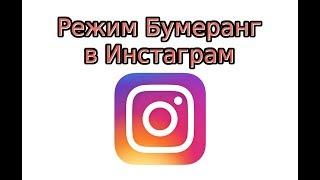 как сделать boomerang в instagram?