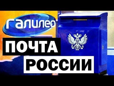 Галилео. Почта России 📦 Russian Post