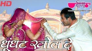 Ghunghat Khol De - Super Hit Rajasthani Holi Festival Songs