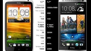 Сравнение камер телефонов: Htc One vs Htc One X(Htc One X: Камера • 8-мегапиксельная цветная камера с сенсором BSI, диафрагмой f/2.0, 28 мм линзами, автофокусом и..., 2013-12-04T10:47:42.000Z)