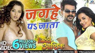 Jaghe Pa Jata HD VIDEO Pawan Singh & Monalisa | Ziddi Aashiq | Bhojpuri Superhit Romantic Song