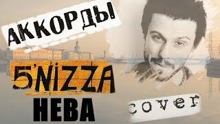 5nizza - NEVA : Cover PRO гитару