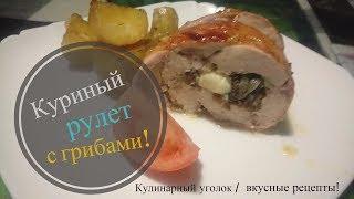 РУЛЕТ КУРИНЫЙ  С ГРИБАМИ ( Блюдо к Новому году! ) / Мясная закуска.