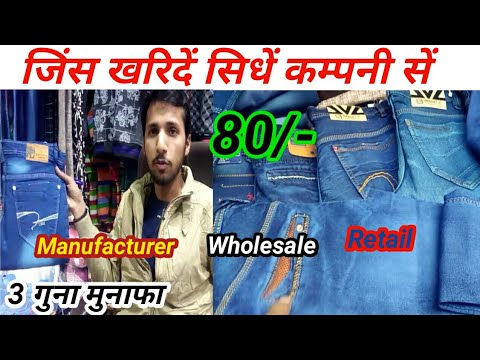 Jeans Manufacturer in delhi  !!  Wholesale and Retail me karide  !!