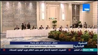 النشرة الأخبارية - مهاب مميش | منطقة محور قناة السويس تستهدف فرص عمل جديدة لنها منطقة صناعية