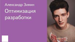 006. Оптимизация разработки — Александр Зимин