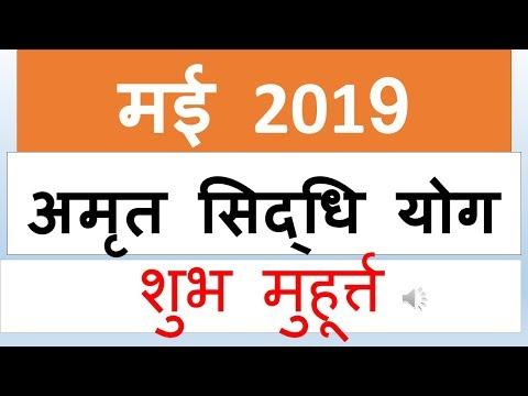 May amrit siddhi yog 2019   मई   अमृत सिद्धि