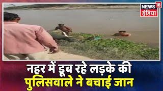 Rajasthan Sriganganagar:  डूब रहे लड़के को देखकर पुलिस वाला कुदा नहर में, बचाई जान