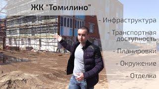 видео: Обзор ЖК Томилино. Инфраструктура, транспортная доступность, окружение. Квартирный Контроль