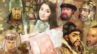 Обзор книг на историческую тему (часть 1)