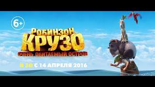 Робинзон Крузо: Очень обитаемый остров: русский трейлер
