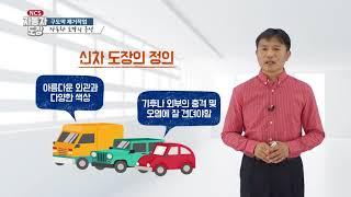 #3 [NCS직무특강] 자동차 도장 3편 제거부위 선택하기