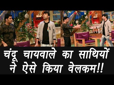Kapil Sharma show: Chandan Prabhakar gets GRAND WELCOME by Teammates   FilmiBeat