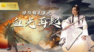 """【1080P Full Movie】《侠探锦毛鼠之血光再起》/ The Legend of Detective Sleek Rat 杀机四伏 白玉堂开启""""逃亡""""之路( 王九胜 / 李美慧 / 王志刚)"""