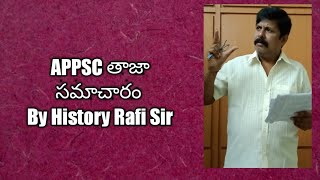 APPSC తాజా సమాచారం by History Rafi Sir