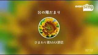 Singer : ひまわり君MAX師匠 Title : 緑の陽だまり 「山ねずみロッキー...