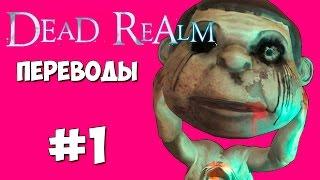 Dead Realm Смешные моменты (перевод) #1 - Смертельные прятки