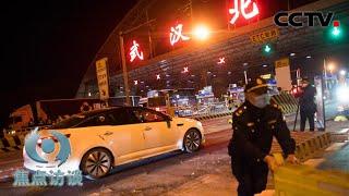 《焦点访谈》武汉开城门 防控再继续 20200409 | CCTV
