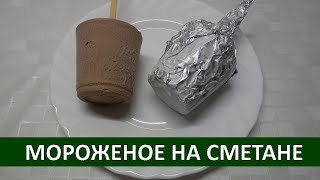 МОРОЖЕНОЕ на сметане Рецепт мороженого без сливок
