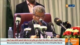 هذا ما قاله عمار سعيداني في المؤتمر العاشر لحزب جبهة التحرير الوطني
