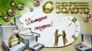 Новогодние скидки в сети ювелирных салонов Сибирское золото