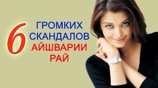 Download Самые громкие скандалы Айшварии Рай Mp3 and Videos