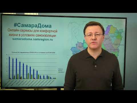 Губернатор Дмитрий Азаров продлил режим самоизоляции в Самарской области