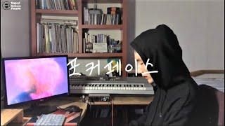 [일반인들의 랩 라이브] 포커페이스 (씨잼) 밴드 버전…
