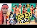 #Video  Satish Chandravanshi Song   BolBam Dance   Satish Prajapati Dance   Bhojpuri Song 2020  