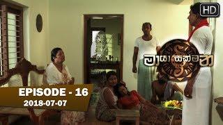 Maya Sakmana | Episode 16 | 2018-07-07 Thumbnail