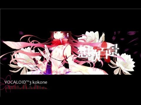 VOCALOID3 kokone DEMO - 想歌百景(ぼかりすVer.)by 黒田亜津