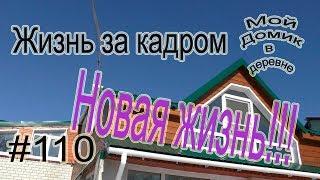 # 110 Жизнь за кадром! Шопинг с мамой и детьми/Поездка домой ! (02/19)