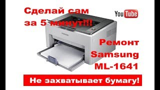 Samsung ML-1641, не захватывает бумагу