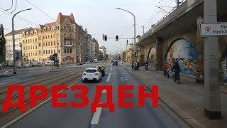 Германия. Дрезден. Улицами Дрездена