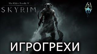 [ИГРОГРЕХИ] The Elder Scrolls V: Skyrim/Скайрим
