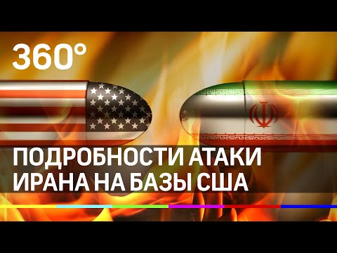 """Удар Ирана по базам США: подробности """"ответа за Сулеймани"""""""