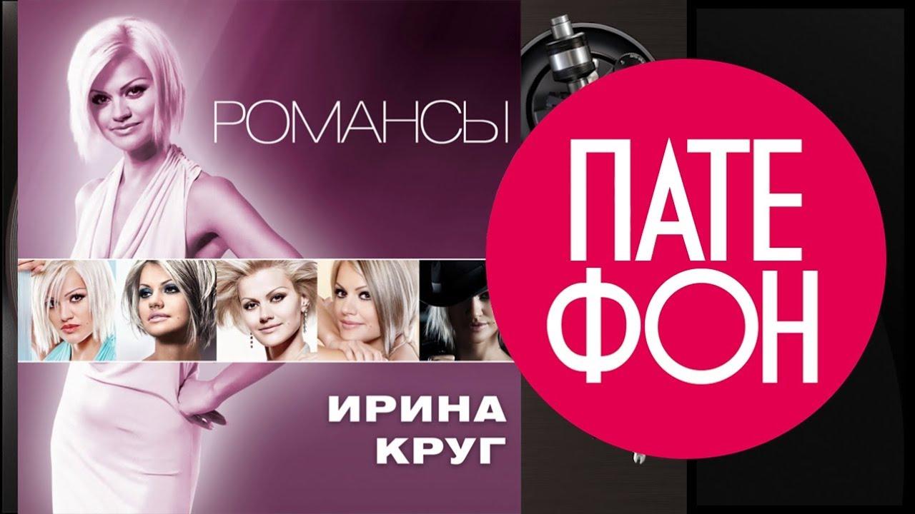 Ирина Круг — Романсы (Full album) 2011