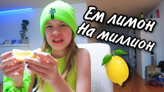 Почему не снимали ВИДЕО /КСЮША есть Лимон на Миллион/ Опять ПОДСТРИГЛАСЬ