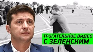 ТРОГАТЕЛЬНОЕ ВИДЕО с украинскими пленными и президентом Зеленским