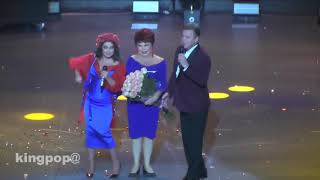 Наташа Королева мама Люда и Лев Лещенко / Бенефис Ягодка 10.2018