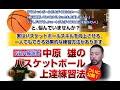 中原雄のバスケDVD!一人でもできるバスケットボール上達練習法・効果・評判・購入