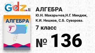 № 136- Алгебра 7 класс Макарычев