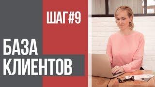 9 шаг к бизнесу в Казахстане. База клиентов