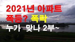 2021년 서울 수도권 아파트 전망, 폭등,폭락, 누가…