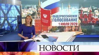 Выпуск новостей в 09:00 от 02.06.2020