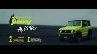 2019 SUZUKI ALL NEW Jimny 全球好評篇 20s thumbnail