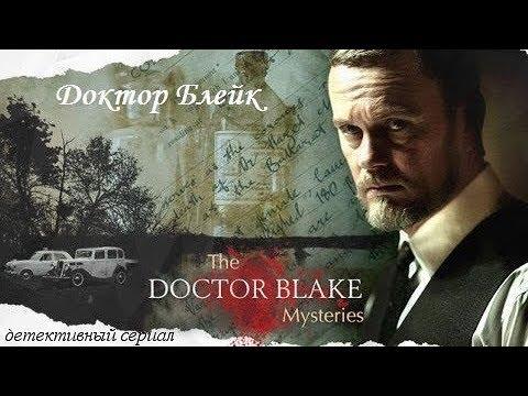 Доктор блейк сериал смотреть онлайн
