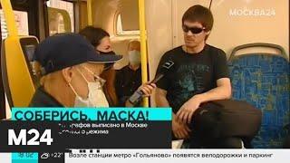 Москвичей штрафуют за езду в общественном транспорте без маски - Москва 24